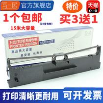 适用映美FP620K+ FP630K+色带架 FP538K FP612K 312K FP530KIII色带架TP512K 535K CJ555K JMR130色带