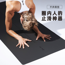 Do not abandon the black mat professional natural rubber yoga mat home fitness thickened long and wide anti-skid position line female