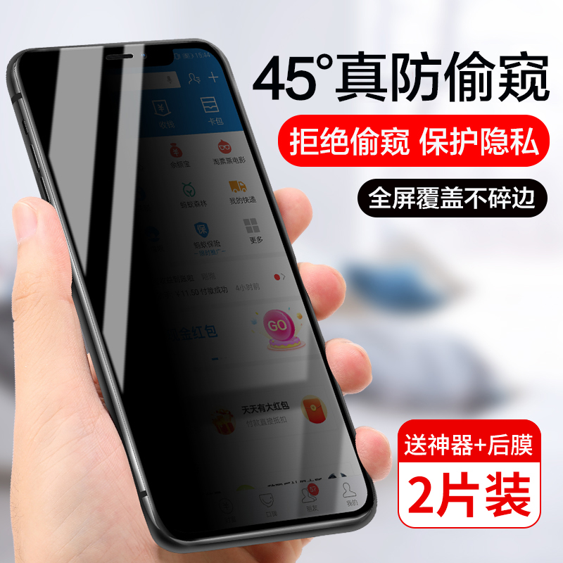 IPhone x anti peeping toughened film x r anti peeping film Apple 11 promax anti peeping 7 / 8 plus full screen anti peeping x s anti peeping Max anti peeping x anti theft 6 mobile phone Max anti peeping rule