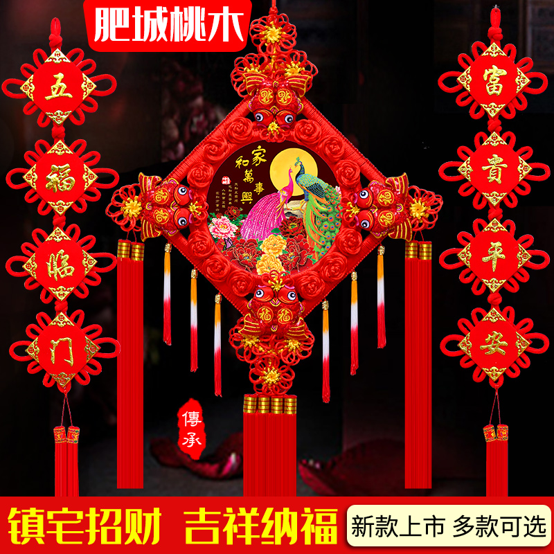 Peach wood Chinese knot hanging decoration living room Fu character large new home town house Xuanguan TV wall to the joint small Peace Festival decoration