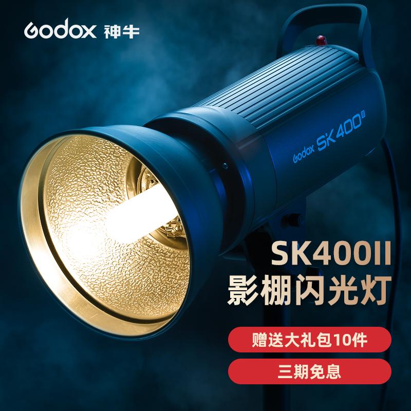 Shenniu SK400ii Photography Flash Studio tire un portrait intérieur complément 400w deuxième génération lampe studio lumière douce