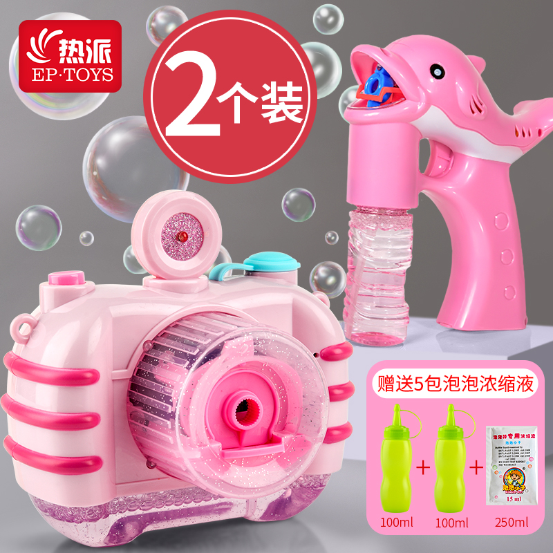 Children's Fully Automatic Bubble Blower Girl Heart Tremor Toy Net Red Electric Dolphin Bubble Gun