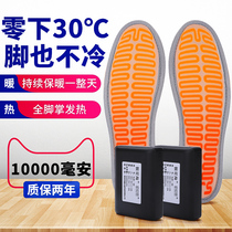 Charging USB heated hot insoles can walk the artifact men and women warm feet adjustable temperature spontaneous heat 12 hours winter