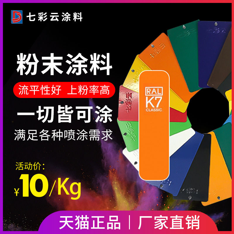 Plastic powder electrostectrectrectrulation powder thermo-solid household spray powder powder paint fire spray coating volume is large spot
