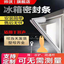 Rongsheng refrigerator seal door glue strip original BCD magnetic strip door seal suction strip freezer three door accessories