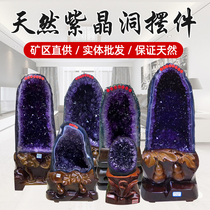 Natural Purple Crystal Cave Transfer Zhaocai degaussing purification office porch living room opening gift ornaments