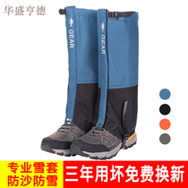 Snow cover outdoor climbing snowshoe cover men and women snow legs desert hiking sand foot cover waterproof ski equipment