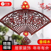 Red Fan-shaped Chinese Knot and Hanging Parts Living Room Large-sized Camphor Wood Xuanguan Office Wall Hanging Small China Festival Home