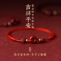 True cinnabar safety buckle anklet female red rope 2021 new official flagship store can adjust the life of the ancient style of the foot rope