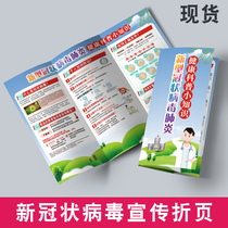 New type of coronavirus leaflets Manual of prevention and control of epidemic prevention against pneumonia leaflets three-fold anti-epidemic posters information printing hospital community health knowledge dm A4