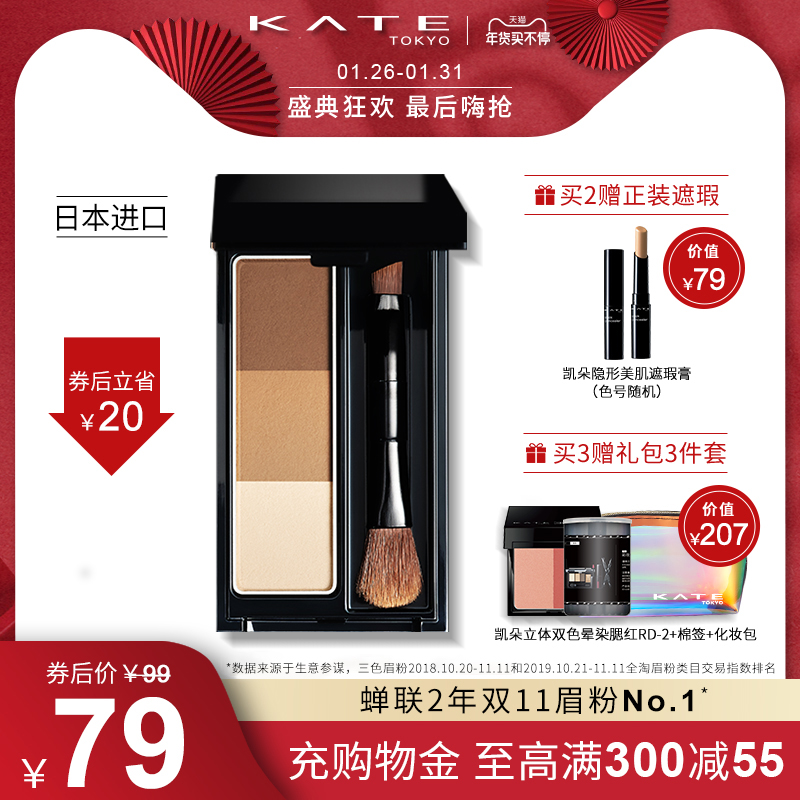KATE Kaido three-dimensional shape three-color eyebrow powder female waterproof natural nose shadow highlights three-in-one