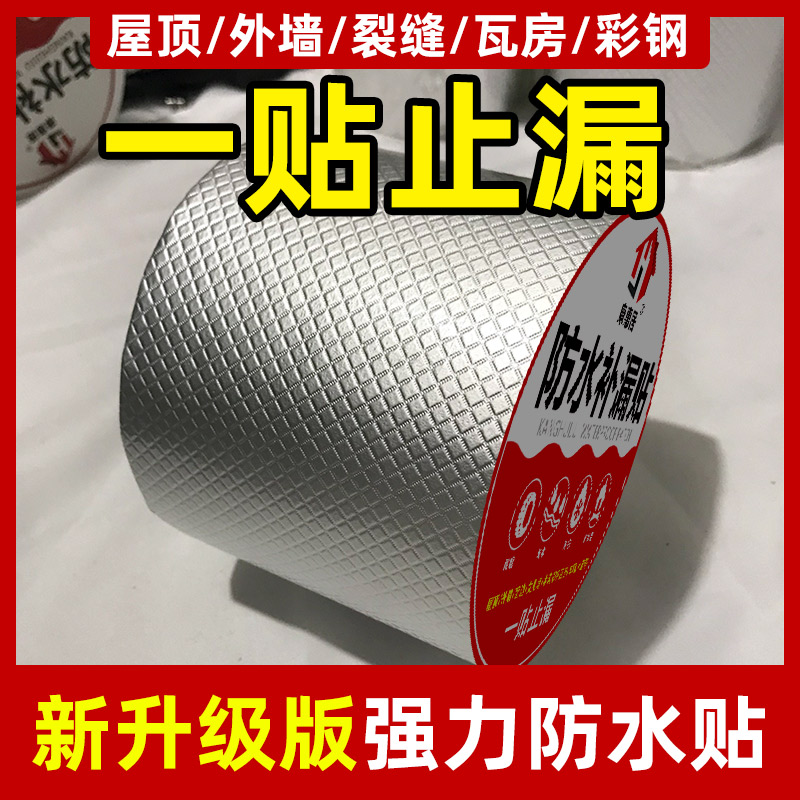 Waterproof tape strong sticker butyl roof leak-repairing material roof cracks leak-proof and leak-proof artifact leak-stopping King King King King King King King King King King King King King King