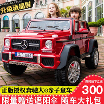 Mercedes-Benz Big g childrens electric car four-wheel remote control childrens baby toy car four-wheel drive can sit on the adult double seat