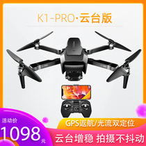 Anti-shake cloud-proof professional drone 4K HD aerial 4-axis brushless drone 5000 meters GPS remotely piloted aircraft