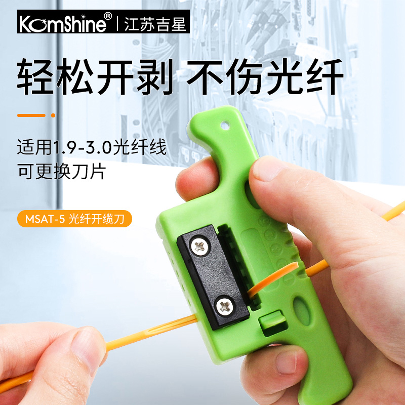 Optical cable stripper longitudinal cable cutter Jixing komshine optical cable ribbon central bundle tube optical fiber skylight 1.9-3.0mm