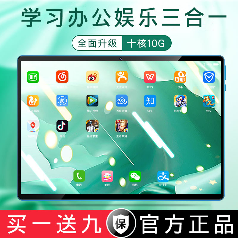 Tablet PC Xiaomi Pie 13-inch official authentic 2020 new ipad Samsung screen full Netcom 2019 flagship smart learning machine two-in-one postgraduate office game for Huawei headsets