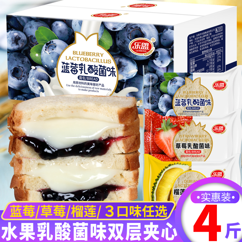 Toast whole box breakfast blueberry strawberry durian lactobacillus flavor sandwich cake snack snack snack