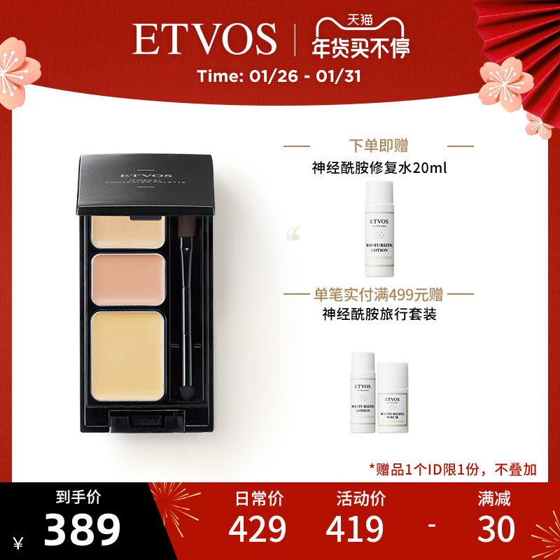ETVOS Yuedos mineral tricolor concealer plate covers acne spot black eye circles lasting hard to eat powder