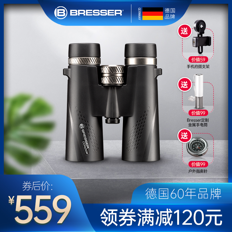 Bresser outdoor binoculars in Germany are 10000 meters high in low-light night vision HD brand glasses