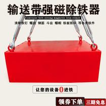 Iron remover conveyor belt RCYB permanent magnet suspension magnet rectangular mine belt magnet iron absorber