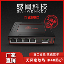 Industrial switch hundred mega 5 mouth industrial grade ethernet 4 port non-managed rail IP40 protection 4505F