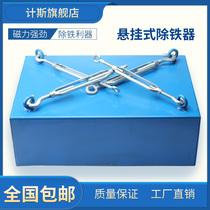 Suspended super magnetic conveyor belt Iron remover Powerful permanent magnet Large magnet Rectangular industrial special magnet