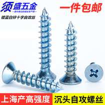 Hardened high strength blue and white zinc plated cross countersunk head self-tapping screw M3 flat head wood screw M4M5M6