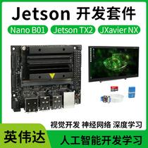 NVIDIA NVIDIA jetson nano b01 TX2 intelligence artificielle AGX xavier nx affichage