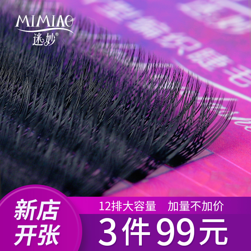 Eyelashes grafted Y-type mink's hair blooms super soft and soft for one second