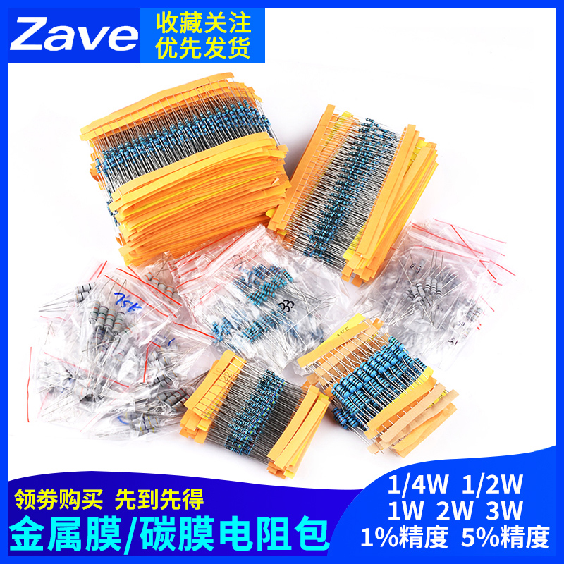 1 4W metal film resistance package 1W2W3W in-line color ring electronics package 19 30 41 130 kinds of 1% commonly used