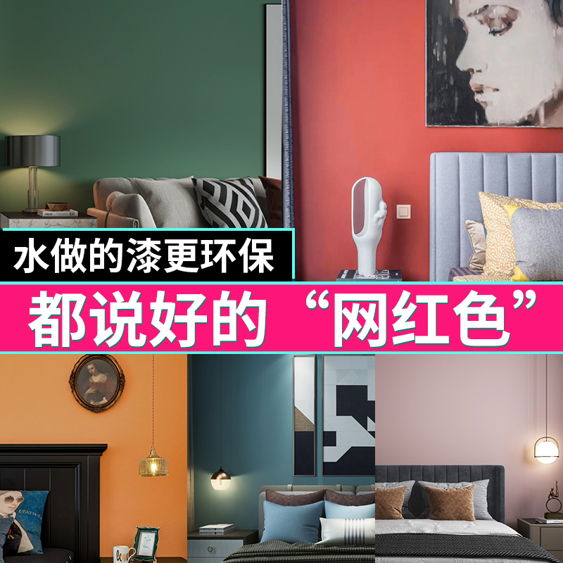 Latex paint indoor home color paint wall repair refurbished bucket self-brushing interior wall environmentally friendly white paint