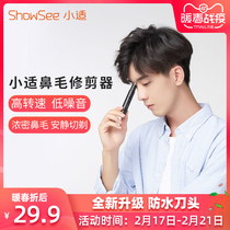 Small suitable electric nose hair trimmer men artifact female nose hair shaving device nostrils shaved nose hair scissors