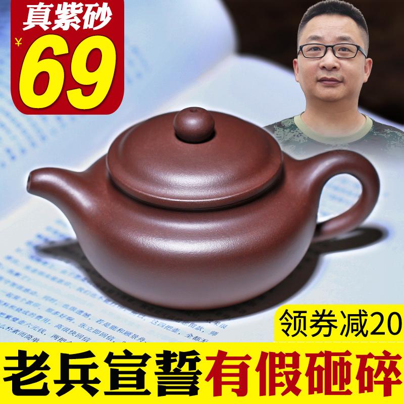 Authentic Yixing purple sand pot ball hole pure hand-made tea size capacity famous single kung fu tea set antique