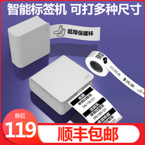 Le write label printer can be connected to mobile phone Small household thermal Bluetooth portable smart note Hand account name name date price sticker Bar code Clothing tag Self-adhesive printer