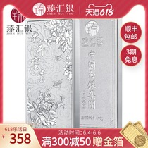 Zhenhui Silver China Silver technology investment Silver bar Solid foot silver 9999 Sterling silver brick silver ingot Corporate custom gifts