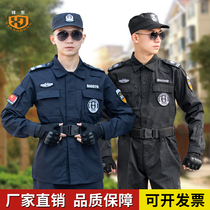 Special training clothing security work uniforms spring and autumn section suit male long-sleeved property on duty Summer black cotton clothing for training