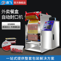 Dingfei automatic lock fresh meal box sealing machine automatic takeout packer duck cargo automatic meal box sealing machine commercial disposable plastic box packaging machine cup and bowl press film machine packaging machine