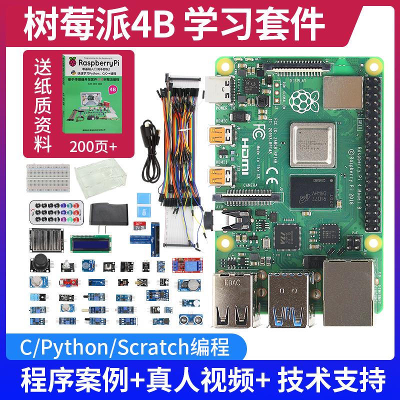 Raspberry Pi 4B Raspberry Pi afficher python tout-en-un 8G ordinateur linux conseil