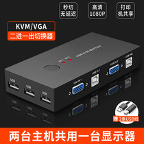 kvm switcher 2 monitor movie computer screen converter one drag two two-two host keyboard mouse shared enjoyer printing machine usb extended vga dispenser two in one out