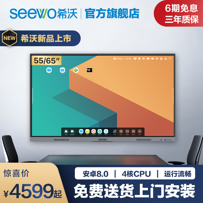 (Single Android System) Shiva Teaching Allseewo e-Whiteboard Conference Tablet Touch All-in-One Smart Meeting Tablet Shivo All Interactive Whiteboard