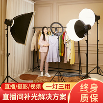 150W live fill light Anchor beauty skin rejuvenation LED photography light Shake sound net Red photo Indoor special shooting clothing lighting Professional lighting studio Spherical constant bright soft light light box