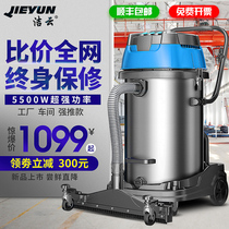 Jieyun vacuum cleaner high-power industrial warehouse factory workshop dust commercial ultra-strong suction vacuum cleaner