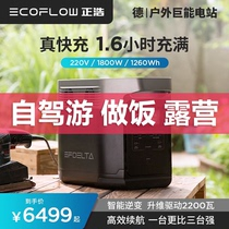 EcoFlow Zhenghao outdoor 220v portable mobile power supply 1800w high power capacity self-driving tour battery