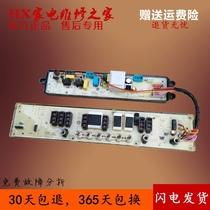Midea automatic washing machine computer board MB65 MB70 MB75 MB80-8000QCS 8000S motherboard