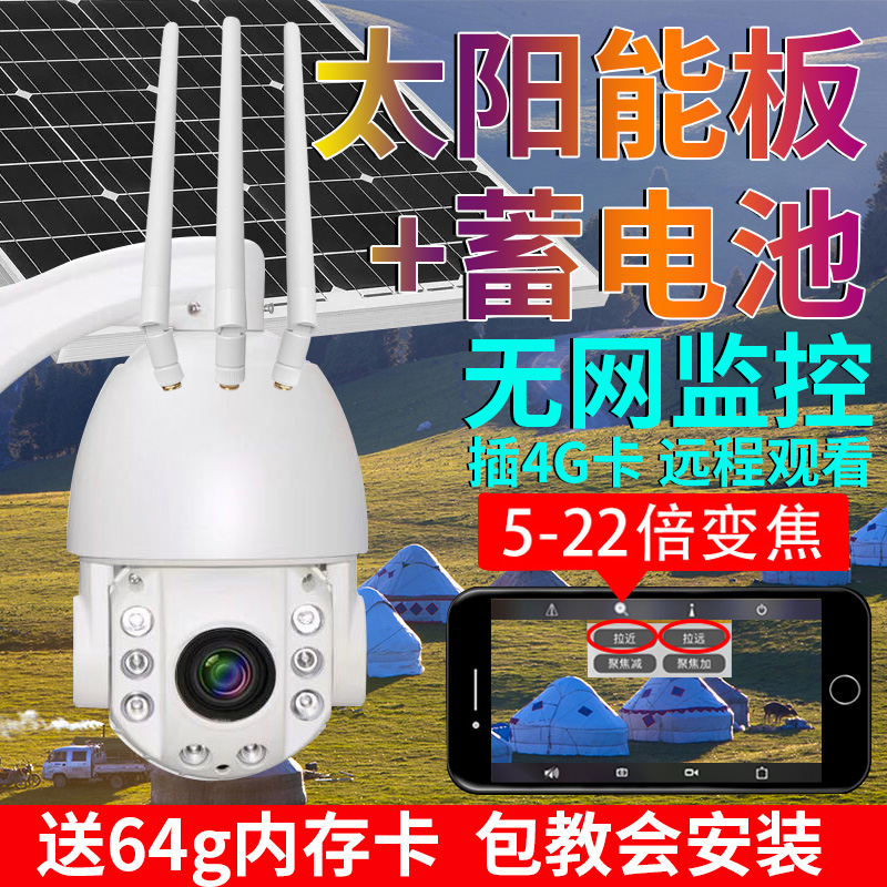 4G solar energy monitor, no need for webcam, mobile phone, remote card, orchard fish pond, outdoor