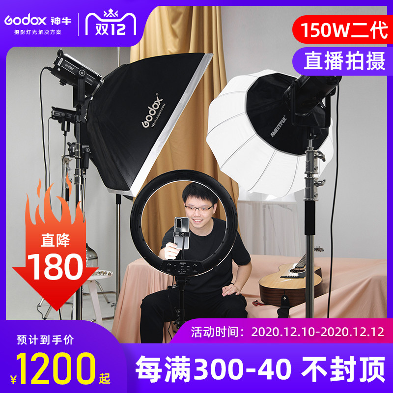 Shen Niu SL150W II second-generation photo lamp led light Taobao live broadcast lighting to take pictures of the lights