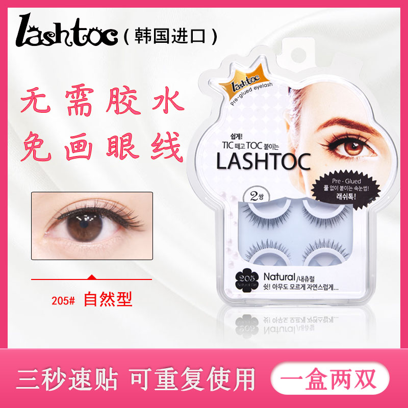 Lashtoc non glue false eyelashes in South Korea