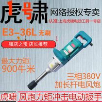 Shanghai Tiger whistling impact electric starter 380V three-phase electric E3-36L high-power torque length 桿 pneumatic wrench