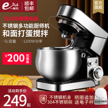Chef machine household small automatic kneading machine live dough mixing flour metal noodle making multifunctional dough mixer