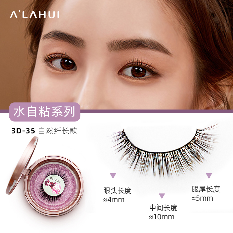 Alahui water self-adhesive false eyelashes natural women free of glue new concept eyelashes novice false eyelash artifact 3d35